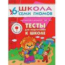 Полный годовой курс. Для занятий с детьми от 6 до 7 лет (комплект из 12 книг) — фото, картинка — 11