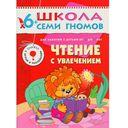 Полный годовой курс. Для занятий с детьми от 6 до 7 лет (комплект из 12 книг) — фото, картинка — 12