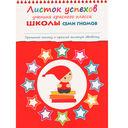Полный годовой курс. Для занятий с детьми от 6 до 7 лет (комплект из 12 книг) — фото, картинка — 13