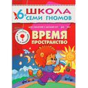 Полный годовой курс. Для занятий с детьми от 6 до 7 лет (комплект из 12 книг) — фото, картинка — 3