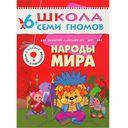 Полный годовой курс. Для занятий с детьми от 6 до 7 лет (комплект из 12 книг) — фото, картинка — 6