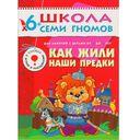 Полный годовой курс. Для занятий с детьми от 6 до 7 лет (комплект из 12 книг) — фото, картинка — 7