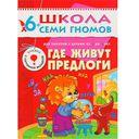 Полный годовой курс. Для занятий с детьми от 6 до 7 лет (комплект из 12 книг) — фото, картинка — 8