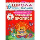 Полный годовой курс. Для занятий с детьми от 6 до 7 лет (комплект из 12 книг) — фото, картинка — 9