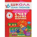 Полный годовой курс. Для занятий с детьми от 6 до 7 лет (комплект из 12 книг) — фото, картинка — 10