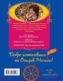 Волшебные сказки, возвращающие здоровье. Дверь на Остров мечты (+ CD) — фото, картинка — 12