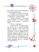 Волшебные сказки, возвращающие здоровье. Дверь на Остров мечты (+ CD) — фото, картинка — 9