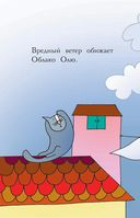 Облако Оля и ветер — фото, картинка — 4