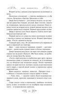 Варяг. Княжья Русь — фото, картинка — 13