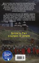 Варяг. Княжья Русь — фото, картинка — 14
