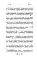 Варяг. Княжья Русь — фото, картинка — 7