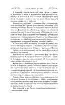 Варяг. Княжья Русь — фото, картинка — 9