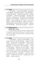Английский язык. Полный курс — фото, картинка — 13