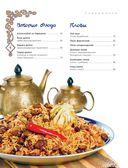 Узбекская кухня. Восточный пир с Хакимом Ганиевым — фото, картинка — 6