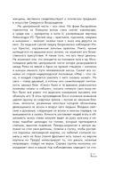 Босх, Дюрер, Брейгель — фото, картинка — 11