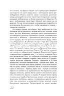 Босх, Дюрер, Брейгель — фото, картинка — 12