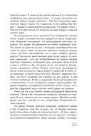 Босх, Дюрер, Брейгель — фото, картинка — 15