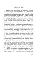 Босх, Дюрер, Брейгель — фото, картинка — 3