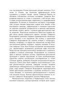 Босх, Дюрер, Брейгель — фото, картинка — 4