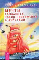 Мечты сбываются. Закон Притяжения в действии (комплект из 2-х книг) — фото, картинка — 1
