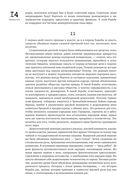 Черная книга — фото, картинка — 13