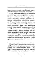 Мужлан и флейтистка — фото, картинка — 14