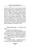 Мужлан и флейтистка — фото, картинка — 15