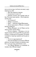Мужлан и флейтистка — фото, картинка — 7