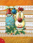 Подарки к Новому году! — фото, картинка — 12