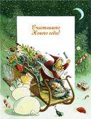 Подарки к Новому году! — фото, картинка — 4