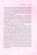 Круг женской силы. Энергии стихий и тайны обольщения — фото, картинка — 10