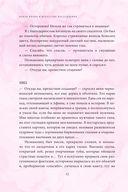 Круг женской силы. Энергии стихий и тайны обольщения — фото, картинка — 11