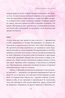 Круг женской силы. Энергии стихий и тайны обольщения — фото, картинка — 12