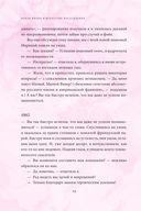 Круг женской силы. Энергии стихий и тайны обольщения — фото, картинка — 13