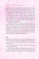 Круг женской силы. Энергии стихий и тайны обольщения — фото, картинка — 15