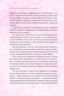 Круг женской силы. Энергии стихий и тайны обольщения — фото, картинка — 7