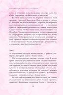 Круг женской силы. Энергии стихий и тайны обольщения — фото, картинка — 9