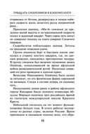 Тридцать сребреников в боекомплекте (м) — фото, картинка — 12