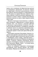 Тридцать сребреников в боекомплекте (м) — фото, картинка — 13