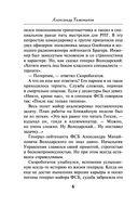 Тридцать сребреников в боекомплекте (м) — фото, картинка — 5