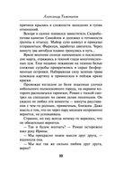 Тридцать сребреников в боекомплекте (м) — фото, картинка — 9