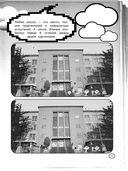 Удивительный мир Гамбола. Школа Элмора — фото, картинка — 1