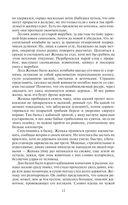 Киборг и его Лесник — фото, картинка — 12
