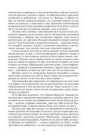 Киборг и его Лесник — фото, картинка — 14