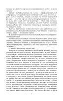 Киборг и его Лесник — фото, картинка — 7