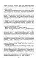 Киборг и его Лесник — фото, картинка — 10