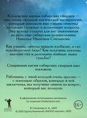 Оракул сибирских старцев. 36 рабочих карт +