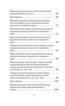 Подготовка к контрольным диктантам по русскому языку. 4 класс — фото, картинка — 4