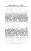 Подготовка к контрольным диктантам по русскому языку. 4 класс — фото, картинка — 6