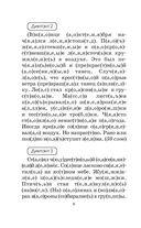 Подготовка к контрольным диктантам по русскому языку. 4 класс — фото, картинка — 8